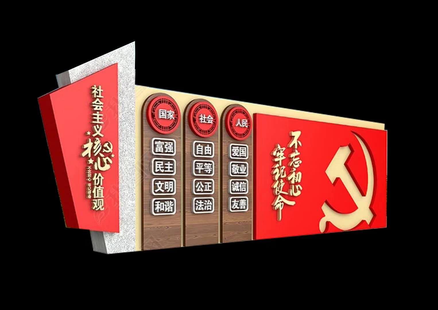 迎澤區村務價值觀生產廠家