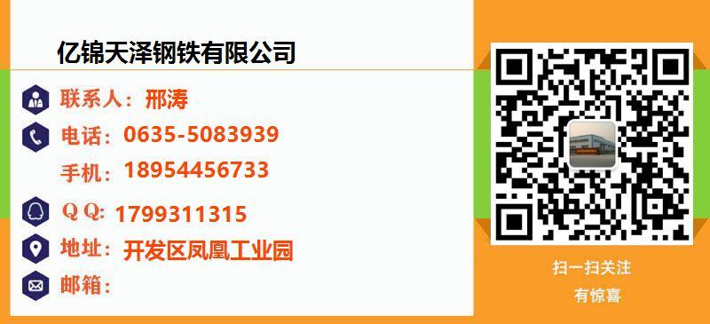 億錦天澤鋼鐵有限公司名片