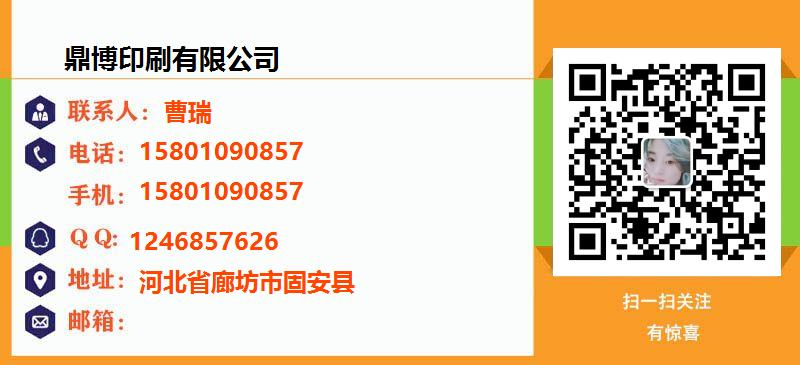 鼎博印刷有限公司名片