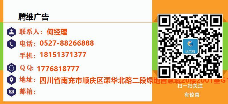 騰維廣告設計有限公司名片