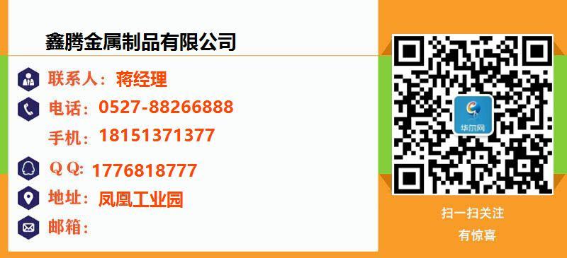 鑫騰金屬制品有限公司名片