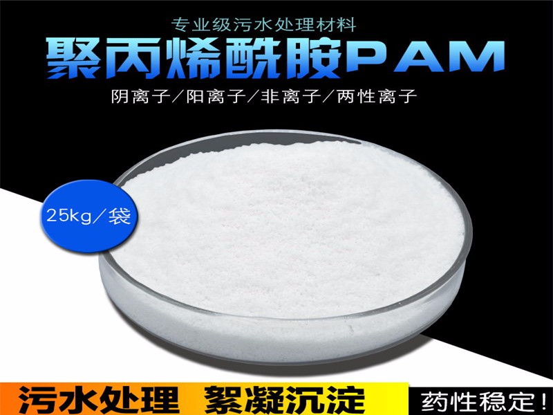 歡迎:撫順聚丙烯酰胺絮凝劑(銷售處)