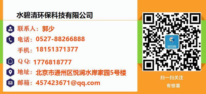 水碧清環保科技有限公司名片