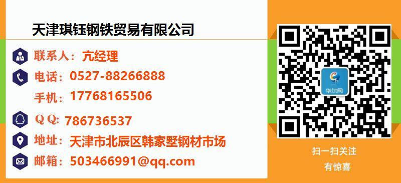 天津琪钰钢铁贸易有限公司名片