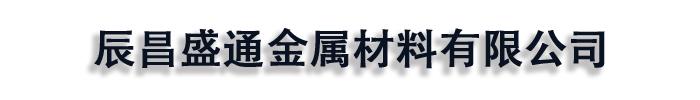 辰昌盛通金属材料有限公司