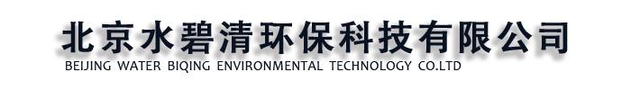 水碧清环保科技有限公司