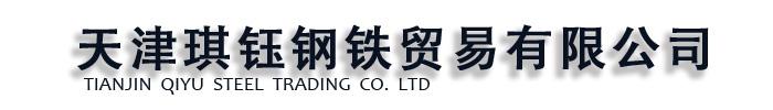 天津琪钰钢铁贸易有限公司